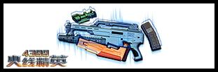 火线精英武器升级组件