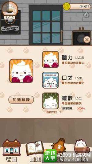 猫咪咖啡厅游戏