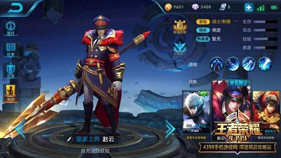 赵云皇家上将