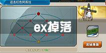 战舰少女r决战无畏之海ex掉落 e3.5打捞表