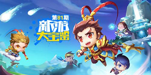 新游大宝鉴:打雪仗堆雪人!冰雪大作战