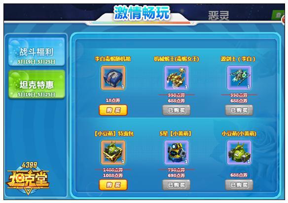 坦克堂5月19日更新内容 对抗赛组队开启