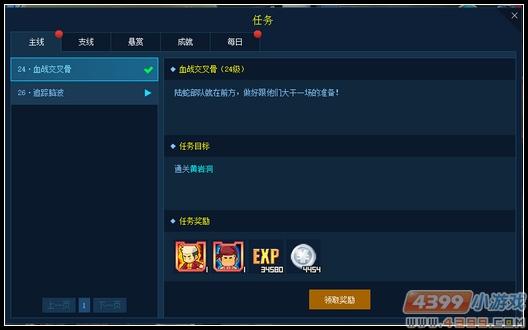 爆枪英雄2任务系统