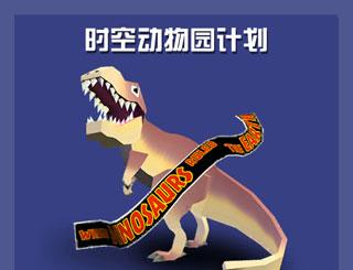 疯狂动物园1.8.0版本更新 去侏罗纪抓恐龙