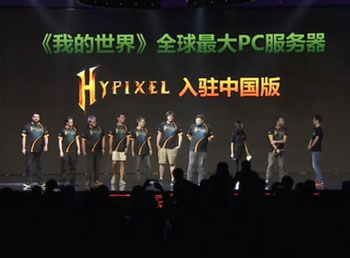 Hypixel宣布入驻中国版 MC大事报第20期