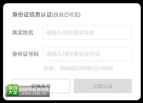 【公告】造梦西游外传关于账号实名认证说明