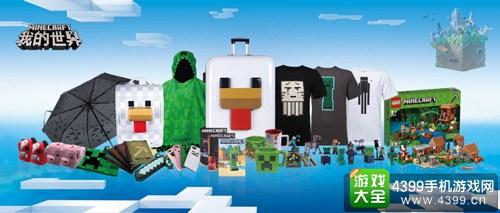 《我的世界》周边商城7月登场 打造游戏文化