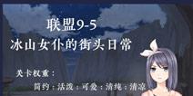 Æ漣ůůÁªÃË9-5