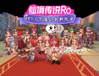仙境传说ro手游EP1.0下篇今日开启 加入公会一起冒险!