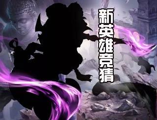 新英雄竞猜《乱斗西游2》人头蛇身妖族英雄是?