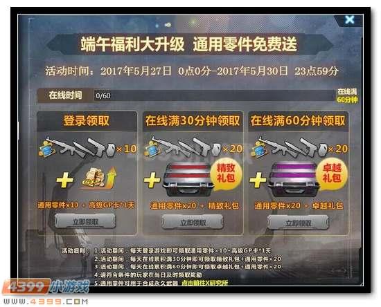 生死狙击5月24日版本更新 火箭弹疯狂大乱斗火爆上线