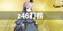 战舰少女rz46打捞攻略 决战无畏之海捞z46攻略