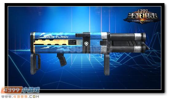 m202火箭筒_生死狙击M202闪雷武器介绍_4399生死狙击
