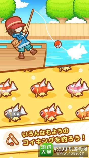 跳跃吧鲤鱼王下载
