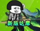 创世联盟四格漫画之新版达摩