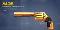 《生死狙击》黄金巨蟒、荣耀AK端午礼包免费领取
