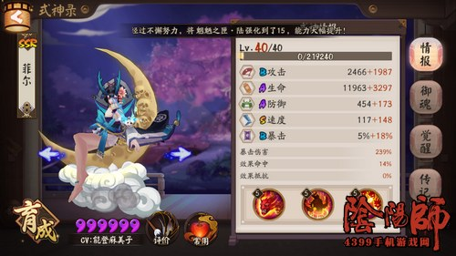 阴阳师阎魔