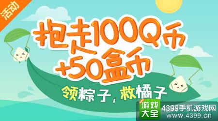 到微信领粽子,抱走100Q币+50盒币!