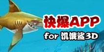 下载好游快爆APP 随时随地查看《饥饿鲨世界3D》精品攻略