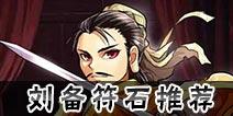 怒焰三国杀刘备符石带什么好 刘备符石搭配推荐