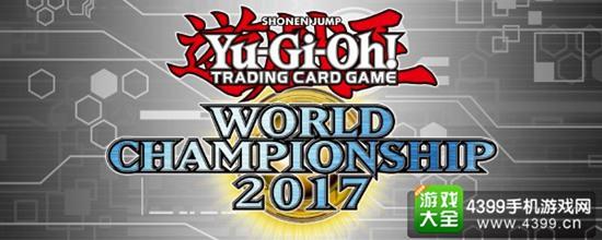 游戏王世界大赛