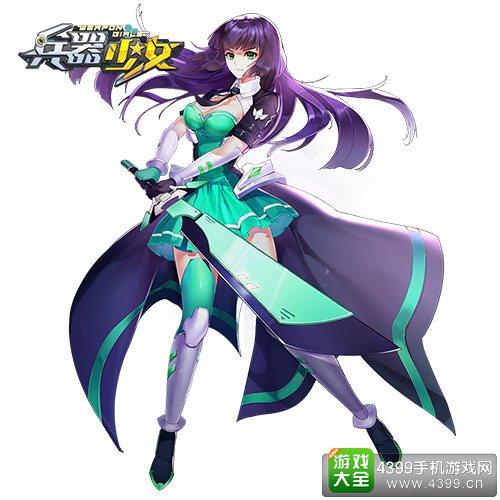 兵器少女零度剑姬