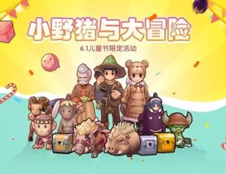 仙境传说ro儿童节活动预告 小野猪与大冒险