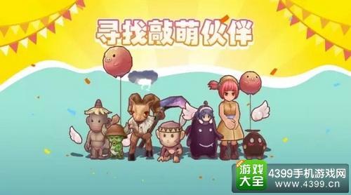 仙境传说ro儿童节活动预告——敲萌伙伴