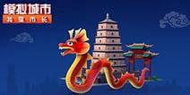 《模拟城市我是市长》端午节中国风上线 三座中国建筑火热登场