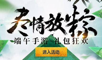 造梦西游4手机版端午节活动 尽情放粽礼包狂欢