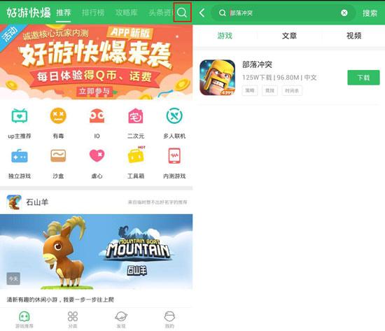 下载好游快爆app 随时随地查看《部落冲突》精品攻略