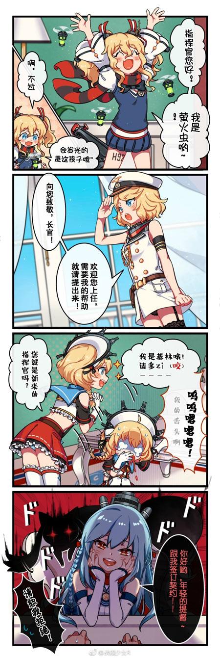 战舰少女r官方漫画