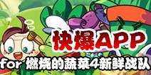 下载好游快爆APP 随时随地查看《燃烧的蔬菜4新鲜战队》精品攻略