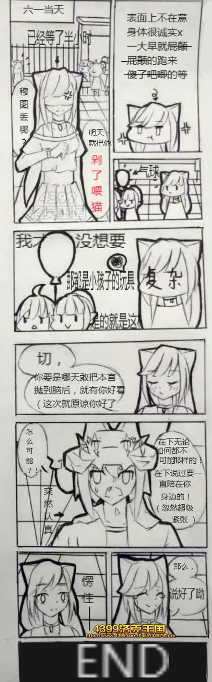 洛克王国漫画小说之六一发糖