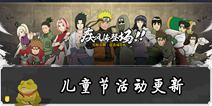 火影忍者手游6月1日周末活动更新公告 六月限定忍者上线
