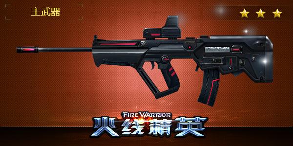 火线精英TAR21-征服者