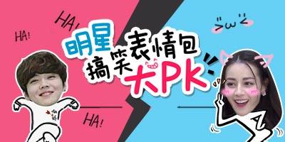 【发帖赢盒币】明星搞笑表情包大PK
