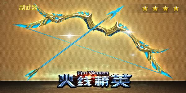 火线精英神木弓II