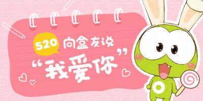 """【活动】520,向盒友说""""我爱你"""""""
