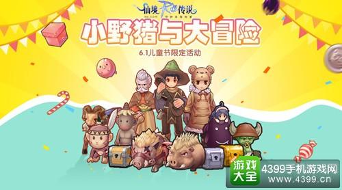 仙境传说ro儿童节限定活动上线——小野猪大冒险