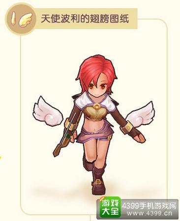 仙境传说ro儿童节限定活动上线——天使波利翅膀