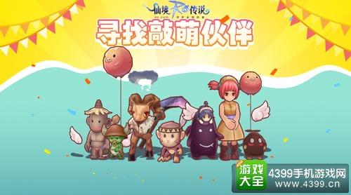 仙境传说ro儿童节限定活动上线——敲萌伙伴