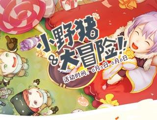 仙境传说ro儿童节限定活动上线 领只小野猪开启大冒险