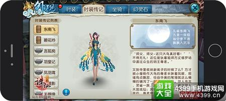 """《诛仙手游》新资料片""""诛仙时装季""""来袭"""