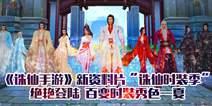 """《诛仙手游》新资料片""""诛仙时装季""""来袭 盛世美颜秀色今夏"""