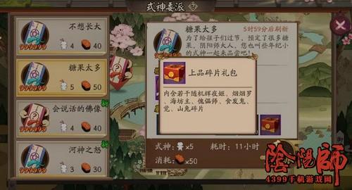 阴阳师式神委派