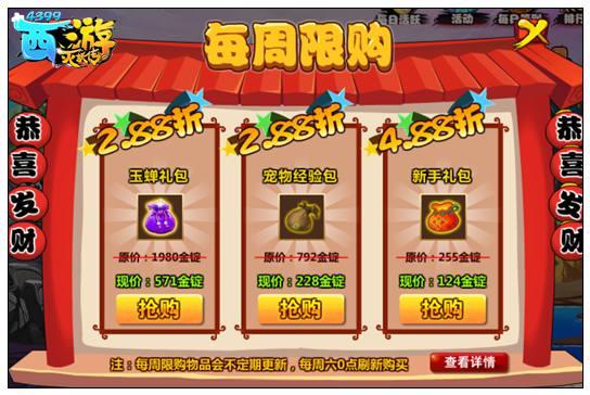 西游灭妖传V6.2版本更新公告