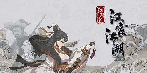 好游推荐:武侠RPG《江湖X:汉家江湖》:江湖多变幻,最忆是少年