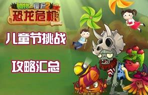 植物大战僵尸2儿童节活动怎么玩 儿童节挑战攻略汇总