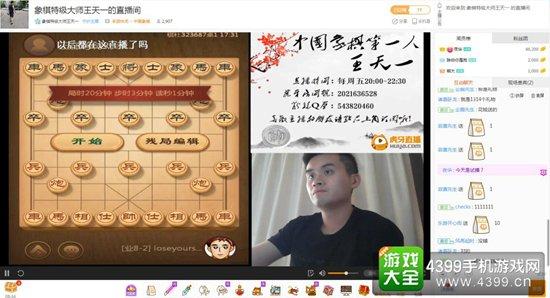 中国象棋第一人